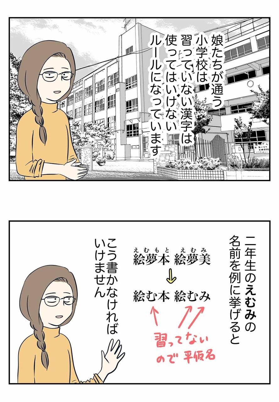 漢字 名前 使え ない