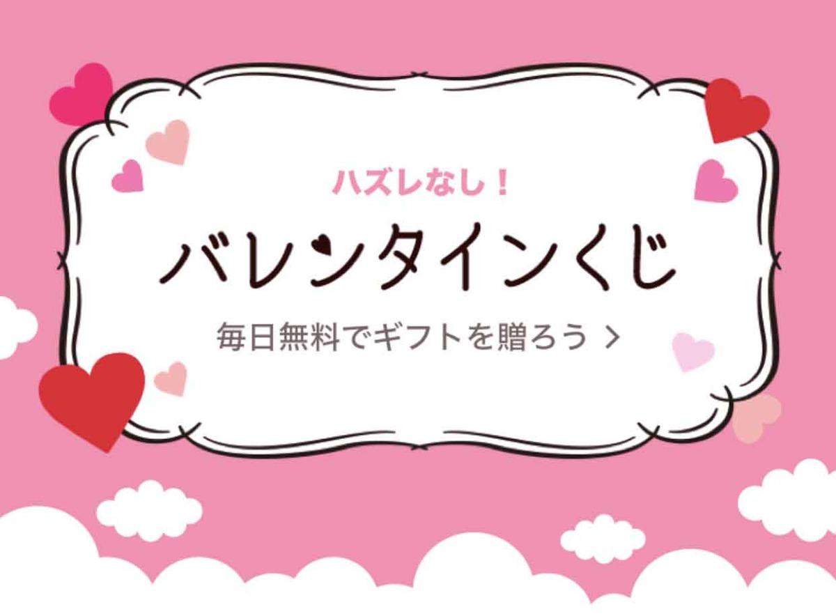 Iバレンタインくじ