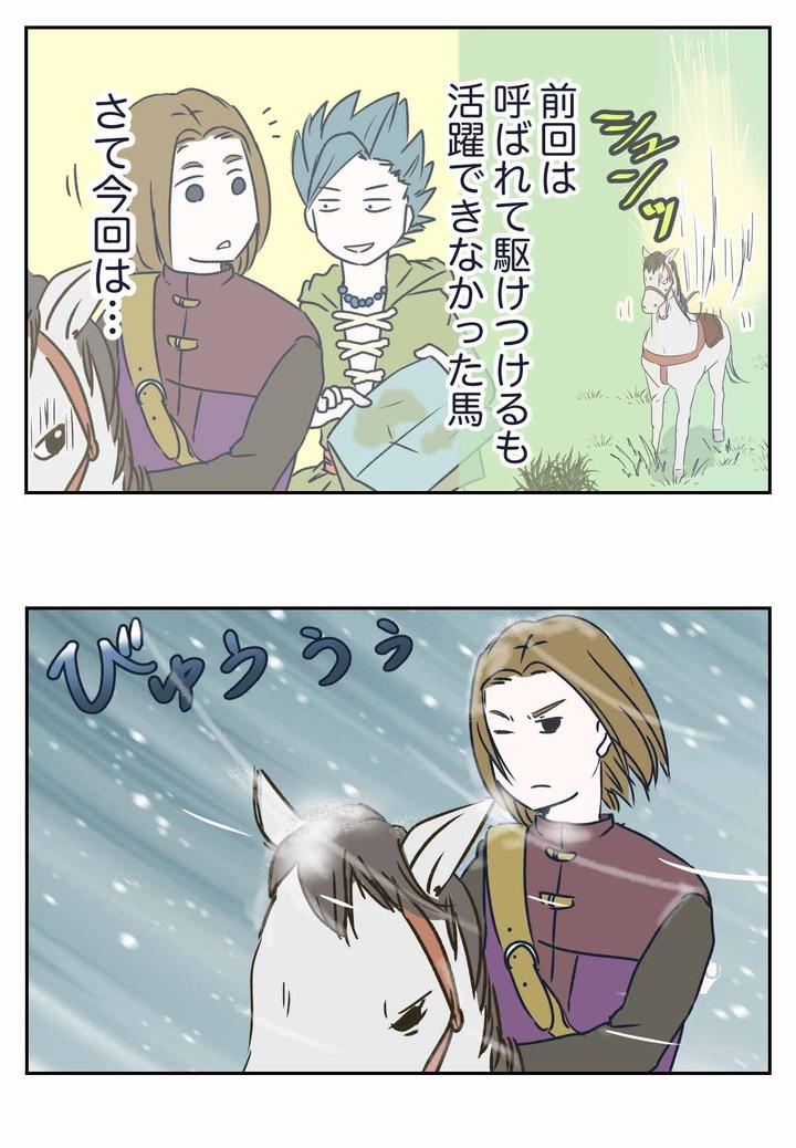 【ドラクエ11漫画】勇者とクールになった白い馬