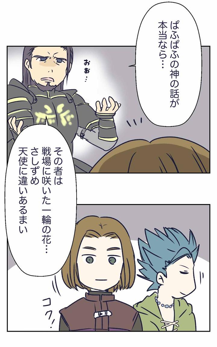 【ドラクエ11漫画】マルティナと神のぱふぱふ