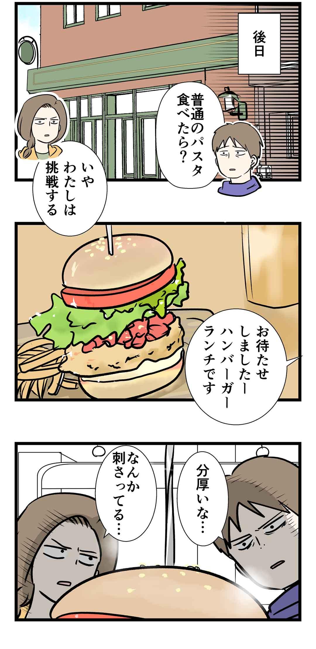 インスタ映えしそうなサンドウィッチの食べ方の正解を知りたい
