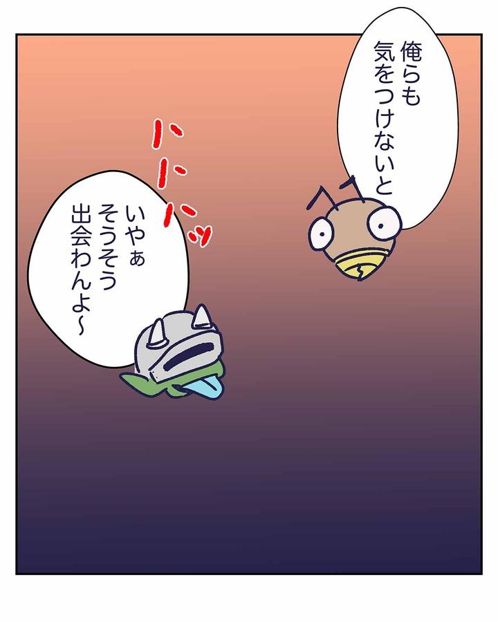 【ドラクエ11漫画】悪魔の子とモンスター乗り物の話(2)