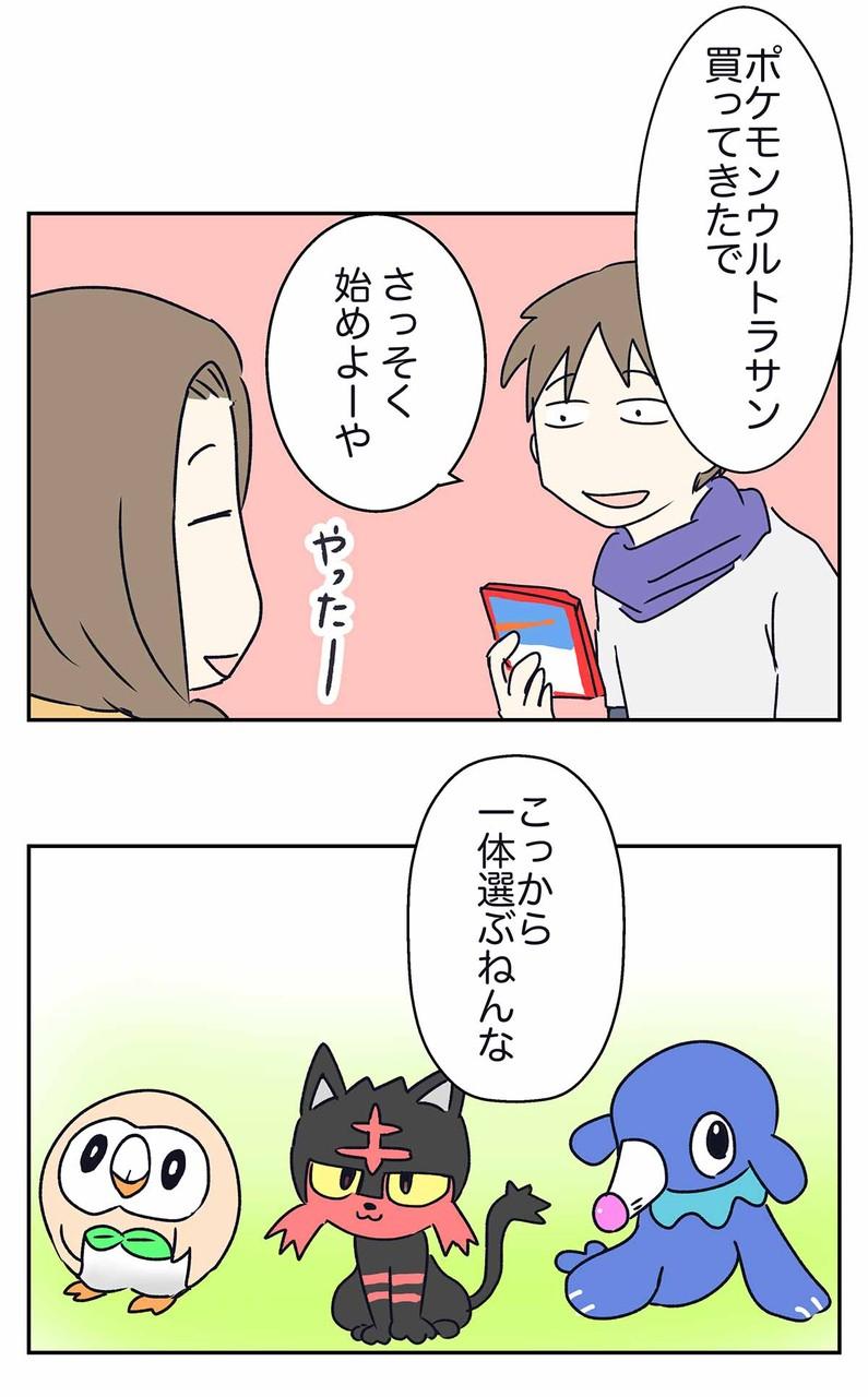 厳選 ポケモン