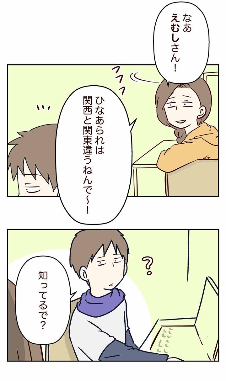 え?関東にはチョコレートのひなあられが無い・・・!?
