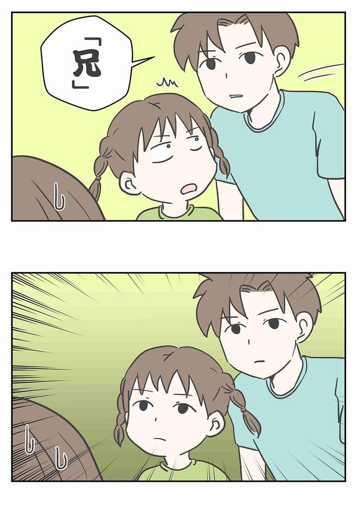 私の兄妹がこんなに可愛いわけがない