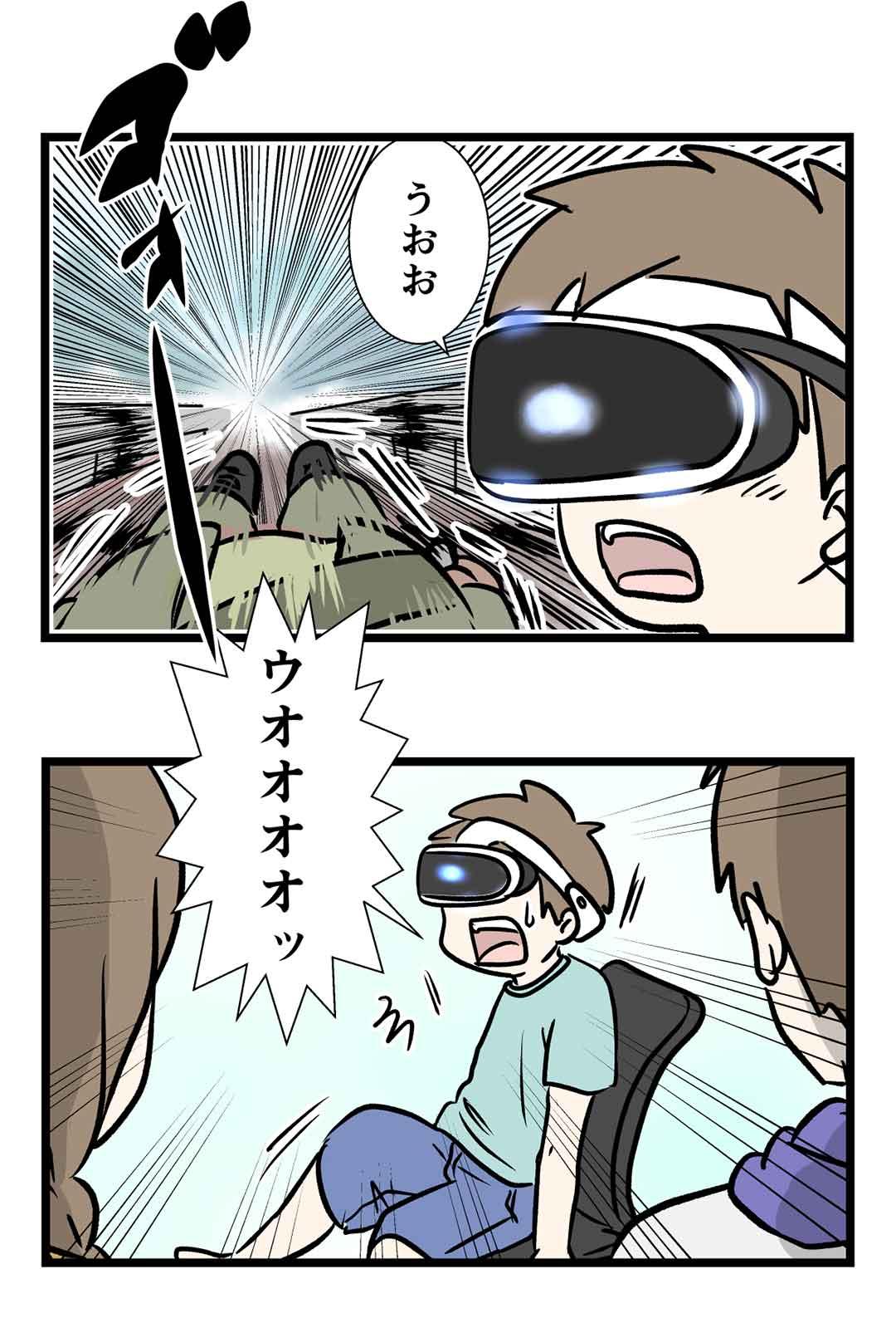 PlayStation VRの迫力をその身をもって体験しすぎた話