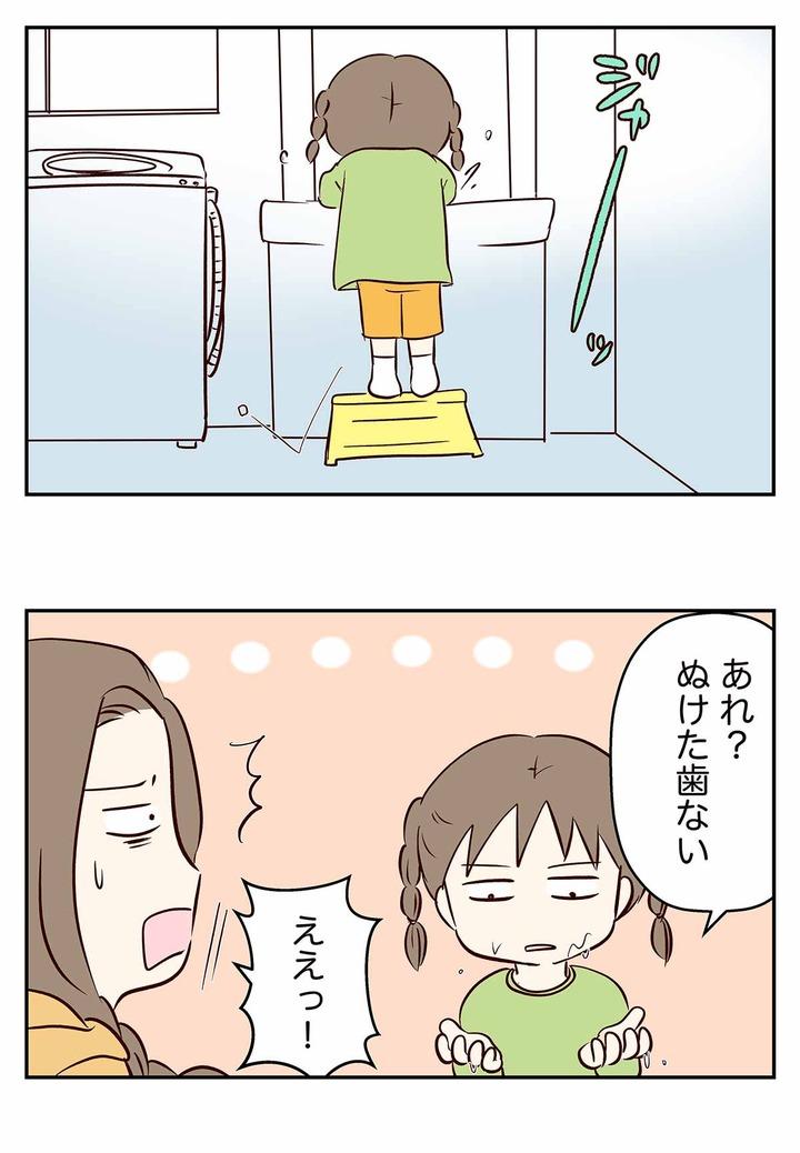 コミック793