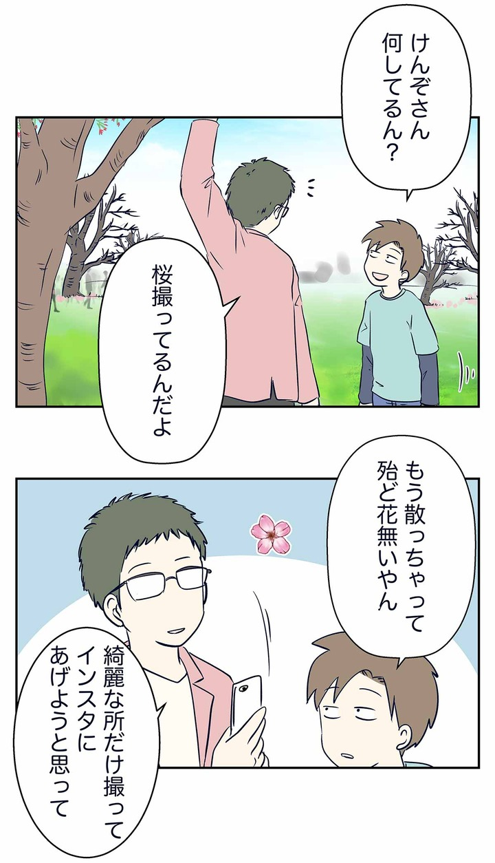 葉桜でお花見を楽しもうとした結果
