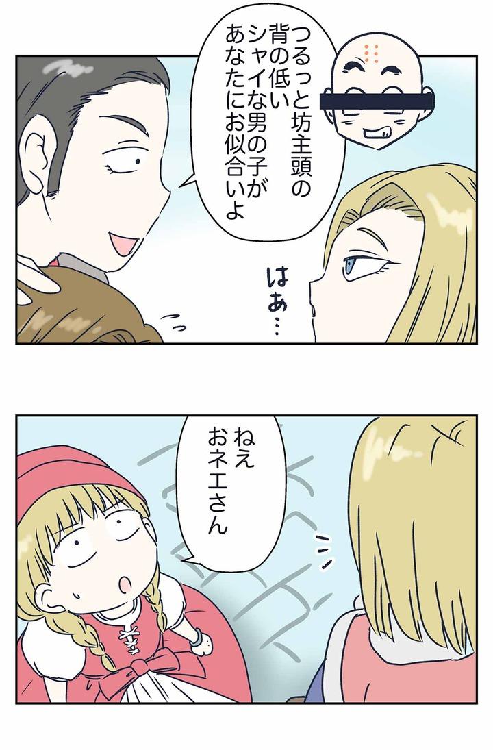 【ドラクエ11漫画】クレイモラン城には女王様18号がいる