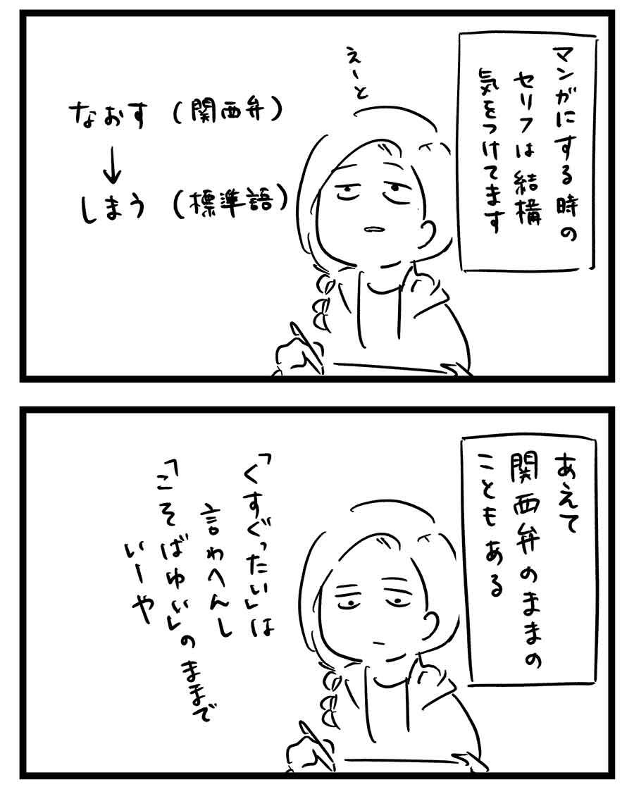 イントネーション 関西 弁