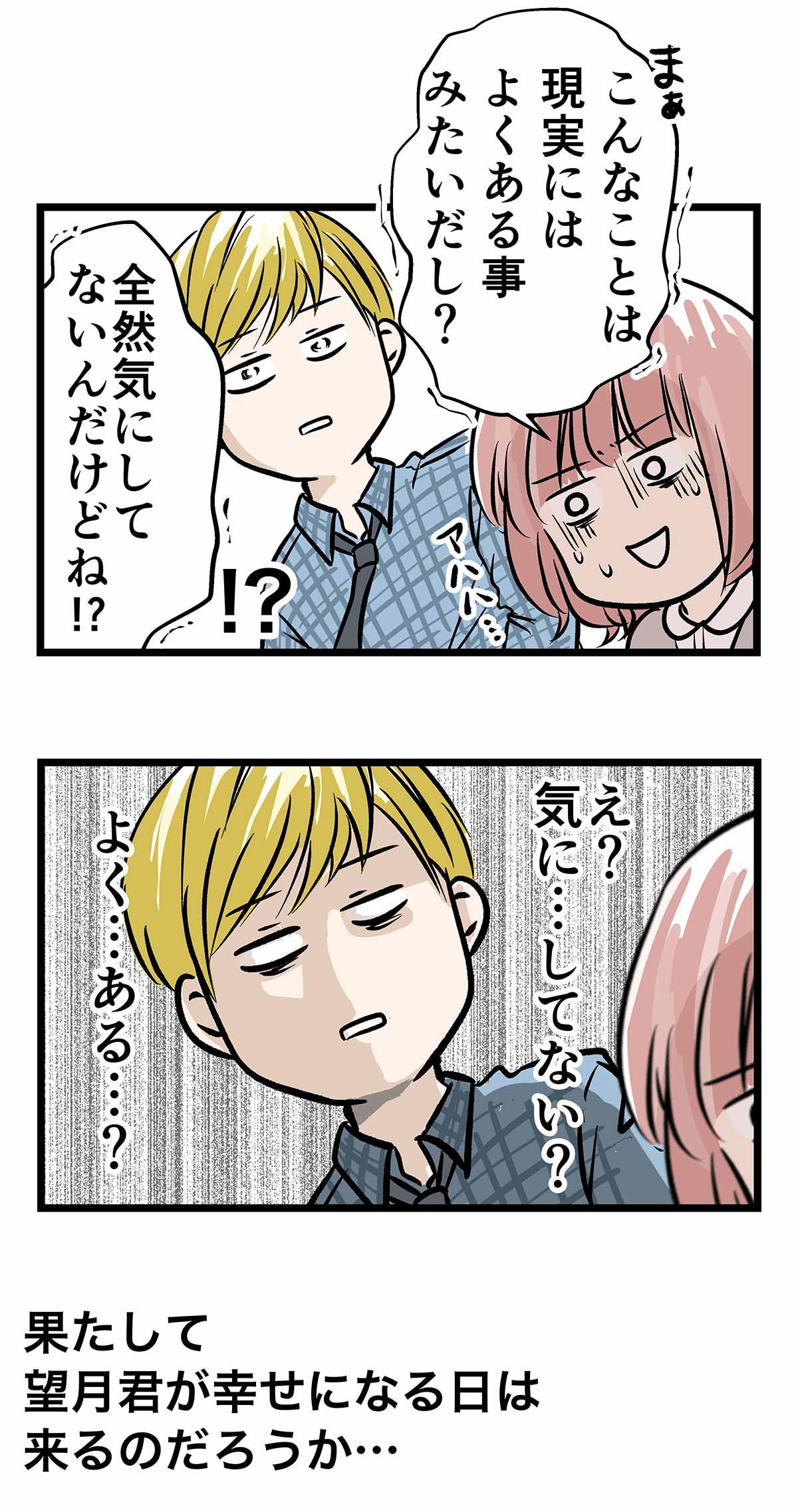 文学処女3