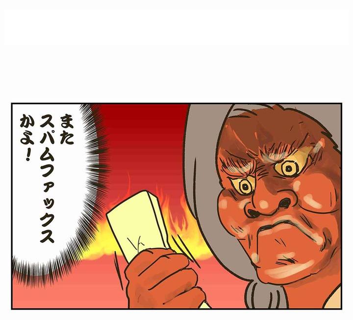 スパムファックス滅べ