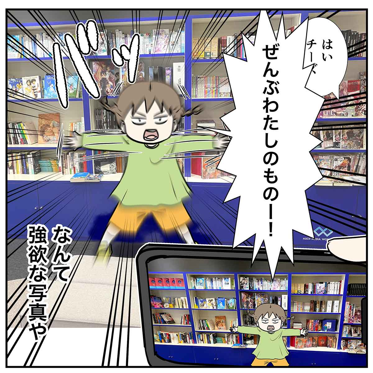 KADOKAWAには本がたくさんあった 東京への旅(11)