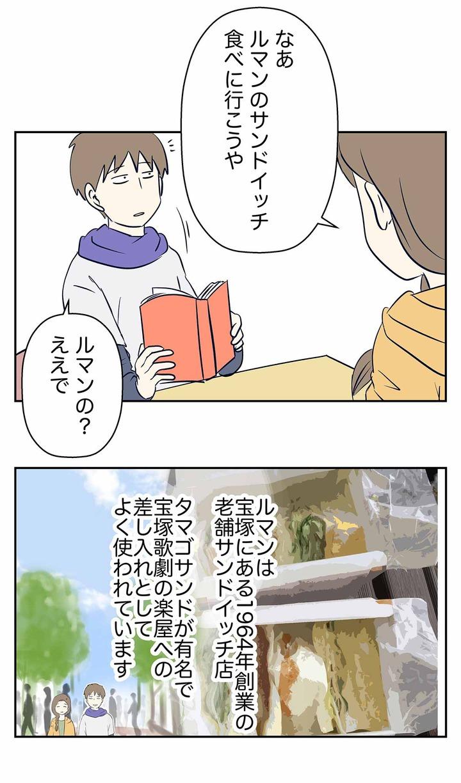 宝塚大劇場のそばでサンドイッチを食べようとした時の話