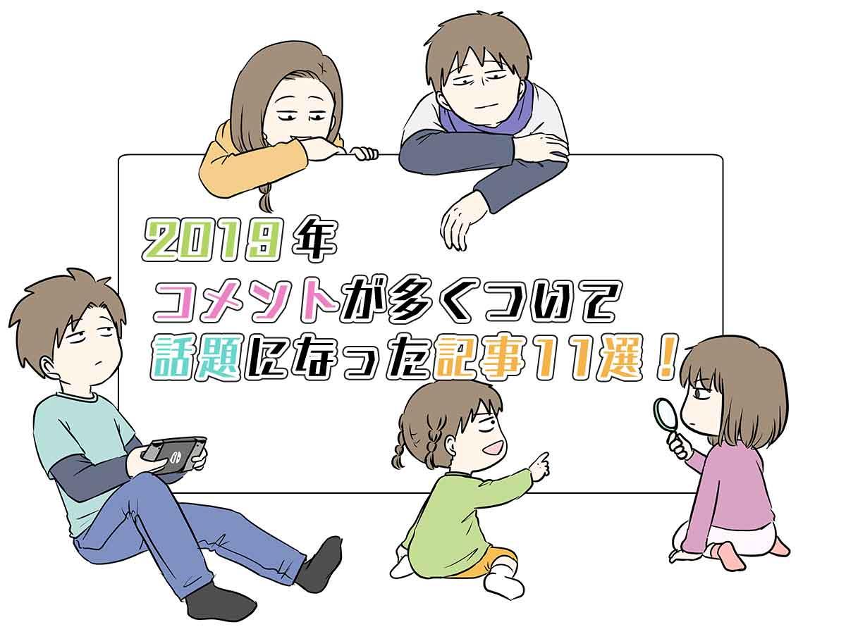 2019年コメントが多くついて話題になった記事11選!
