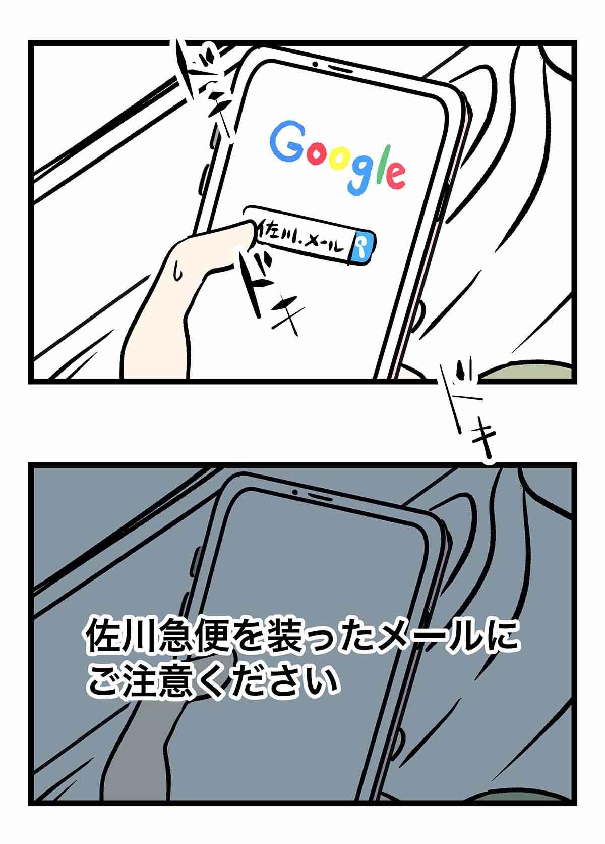 実録!!佐川急便を装った迷惑メールにご注意ください