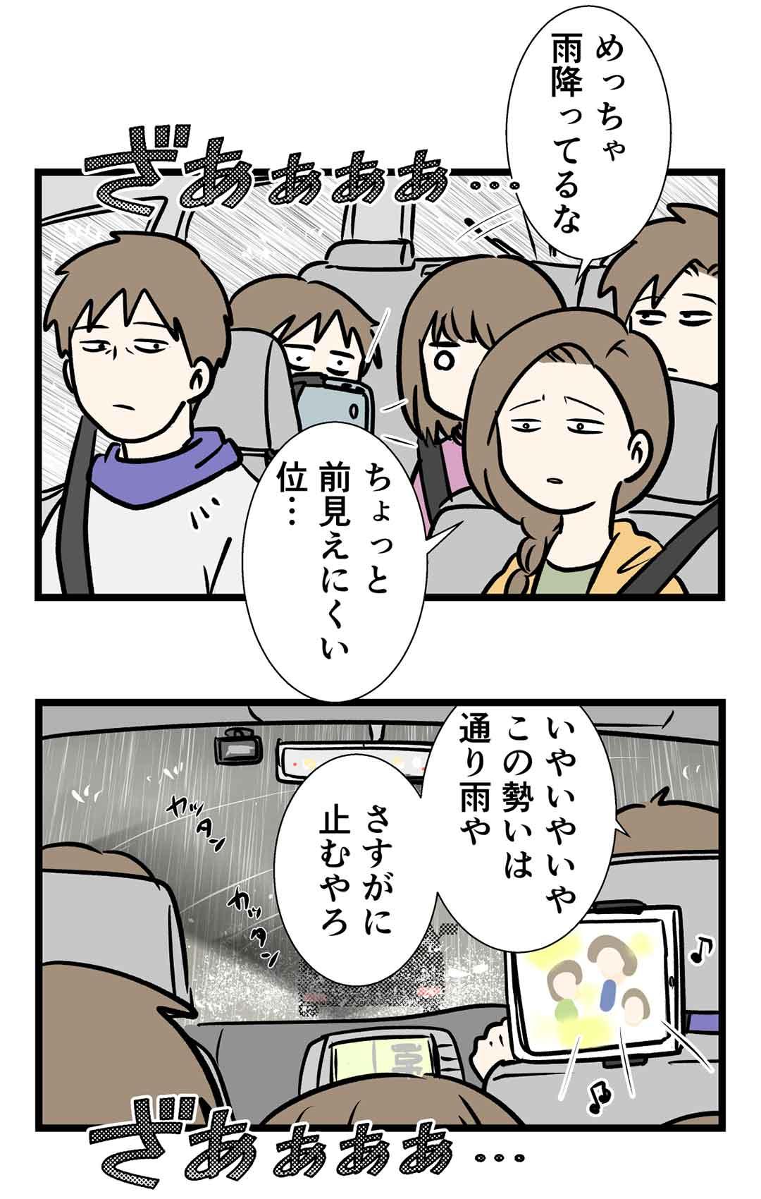 雨の鈴鹿サーキットキャンプ 夏の旅(2)