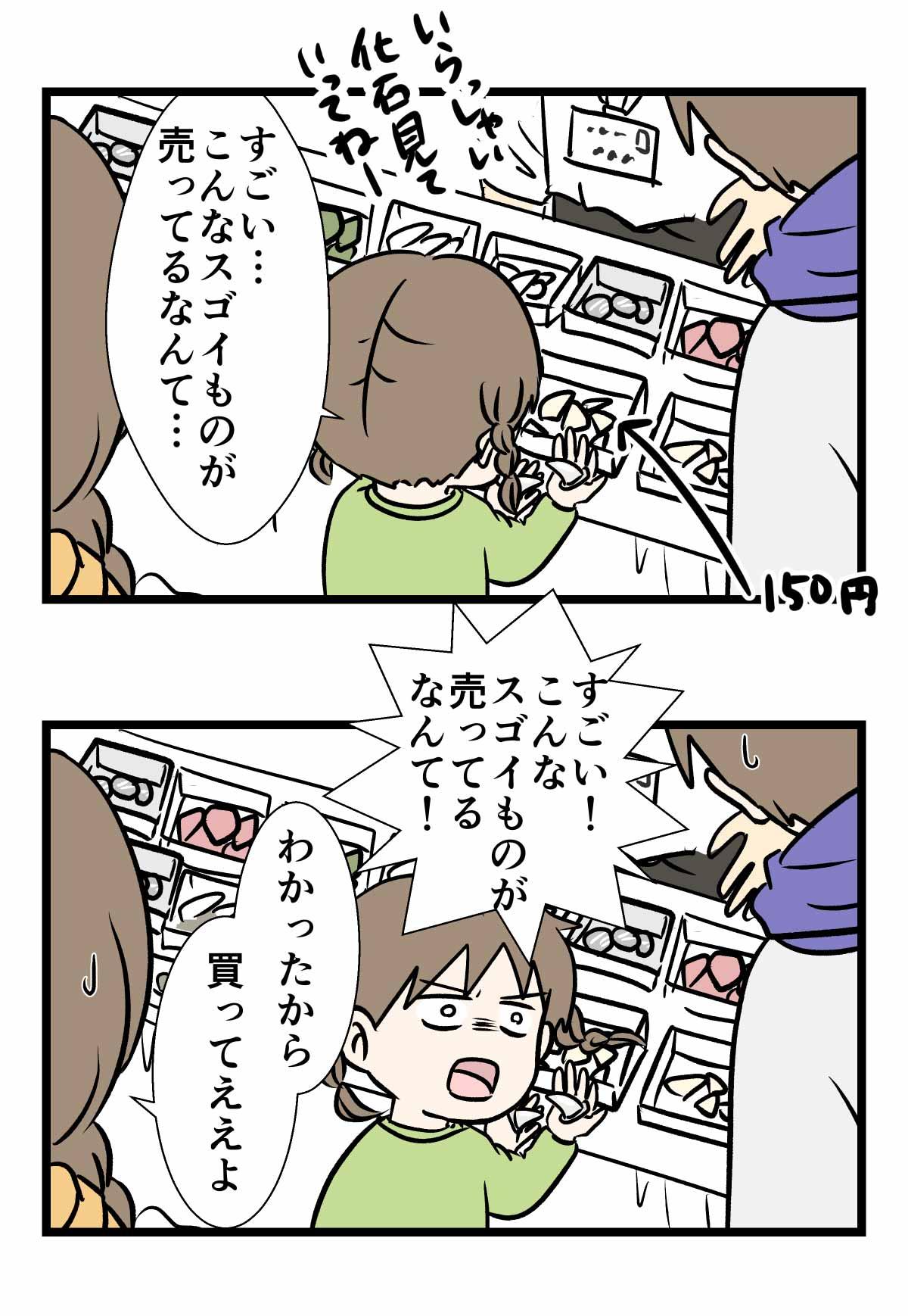 大阪のミネラルショーでセンスを求められた話