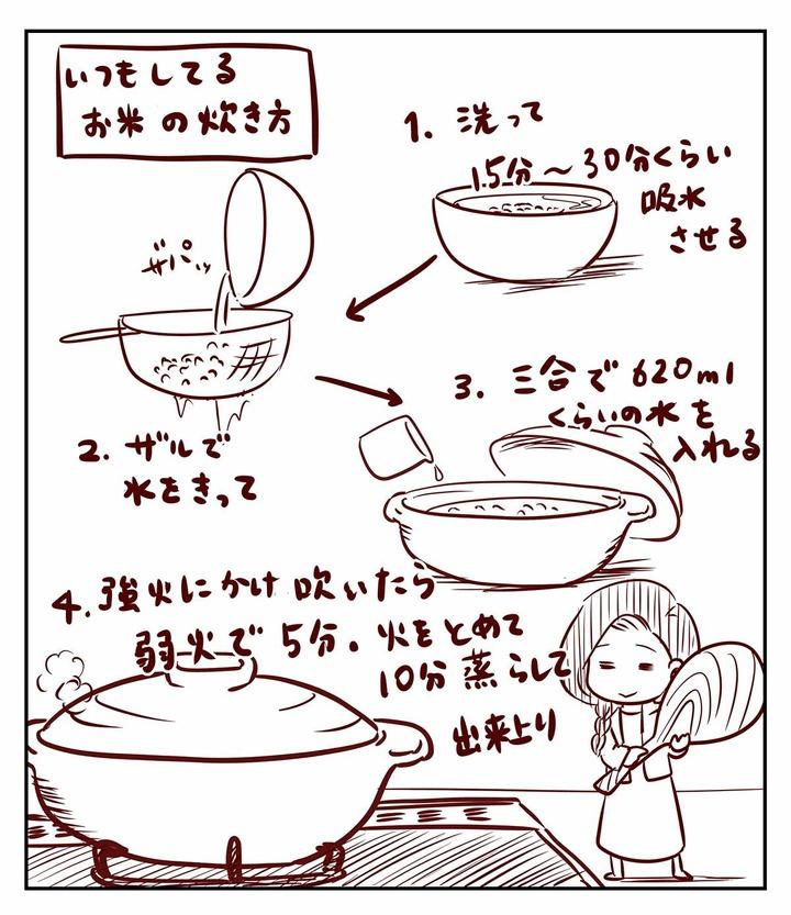 土鍋でご飯を炊くコツ