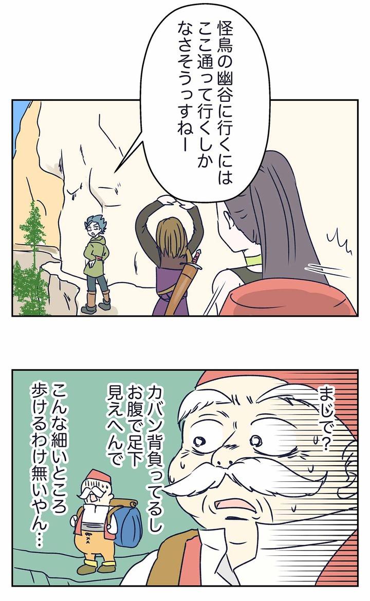 【ドラクエ11漫画】誇り高きロウの微笑を、怪鳥の幽谷で見た