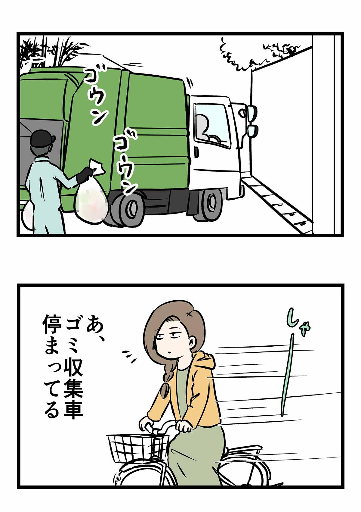ゴミ収集車に華麗にスルーされた時の話