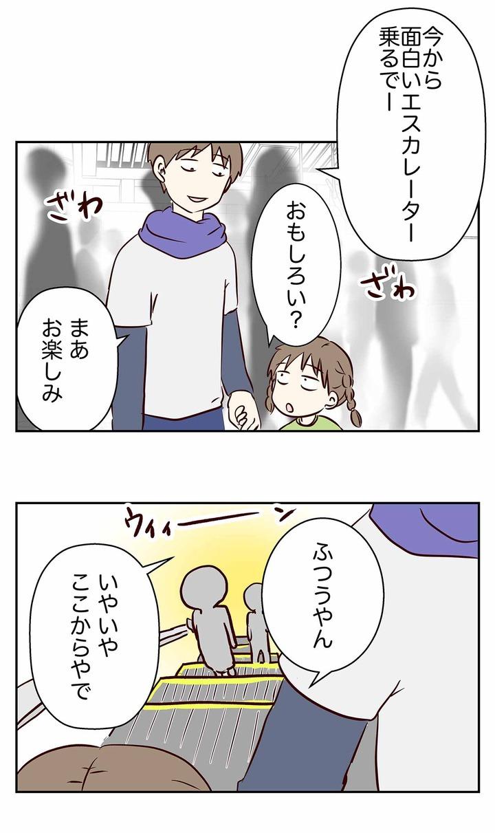 JR大阪駅には子供が喜ぶ人気スポットがある