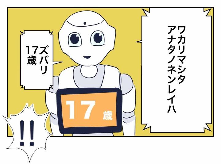 Pepperくんとか言う人類を惑わす怖い機械人形と交流した話