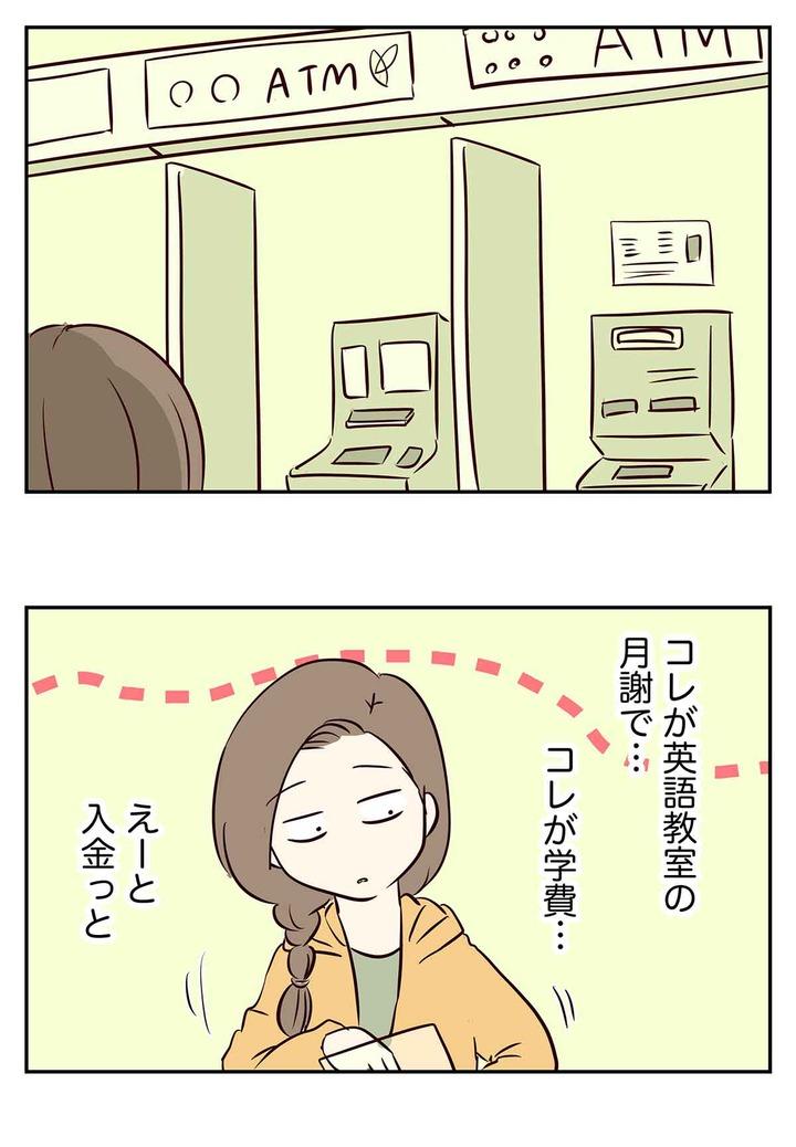 一つ伝えたいことがある。ATMには期待するな。