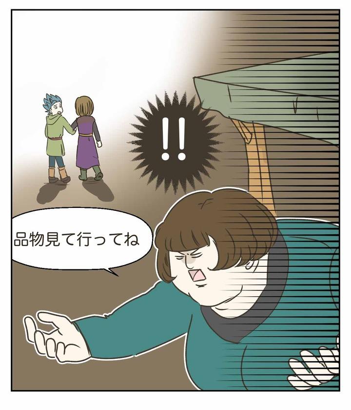【ドラクエ11漫画】グロッタの商人と悪魔の子の視線