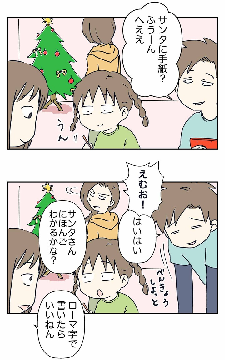 飾り付けを頼んだらクリスマスツリーと見つめ合う事になった