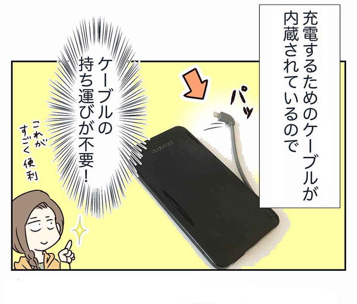【PR】dodocoolさんの極薄軽量モバイルバッテリーをご紹介!