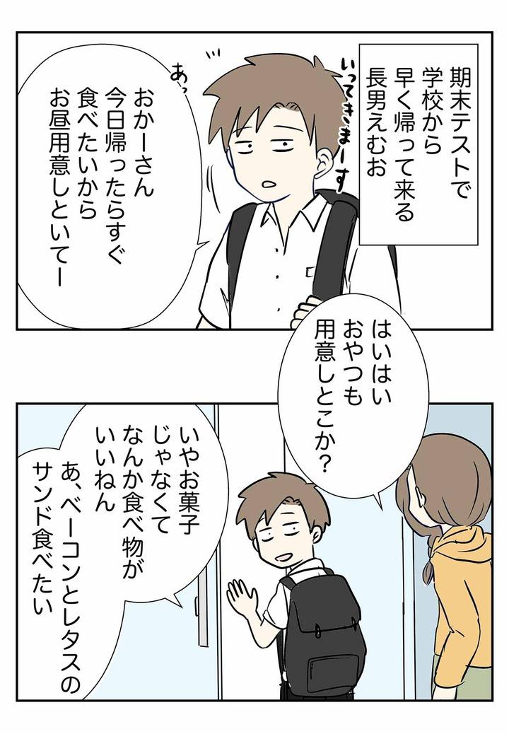 コミック1230