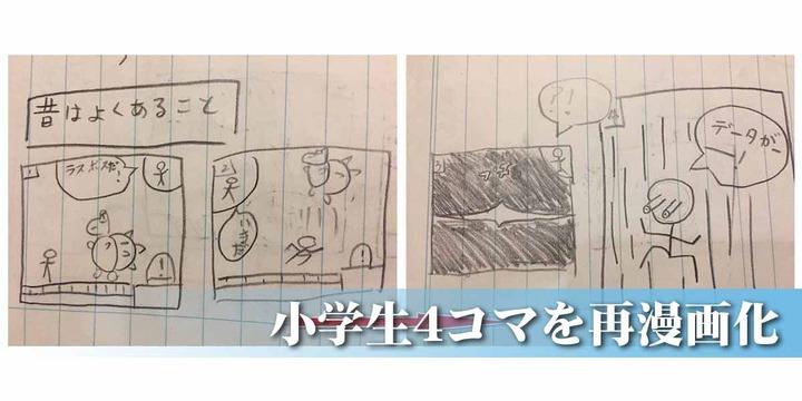 小学生の4コマ漫画
