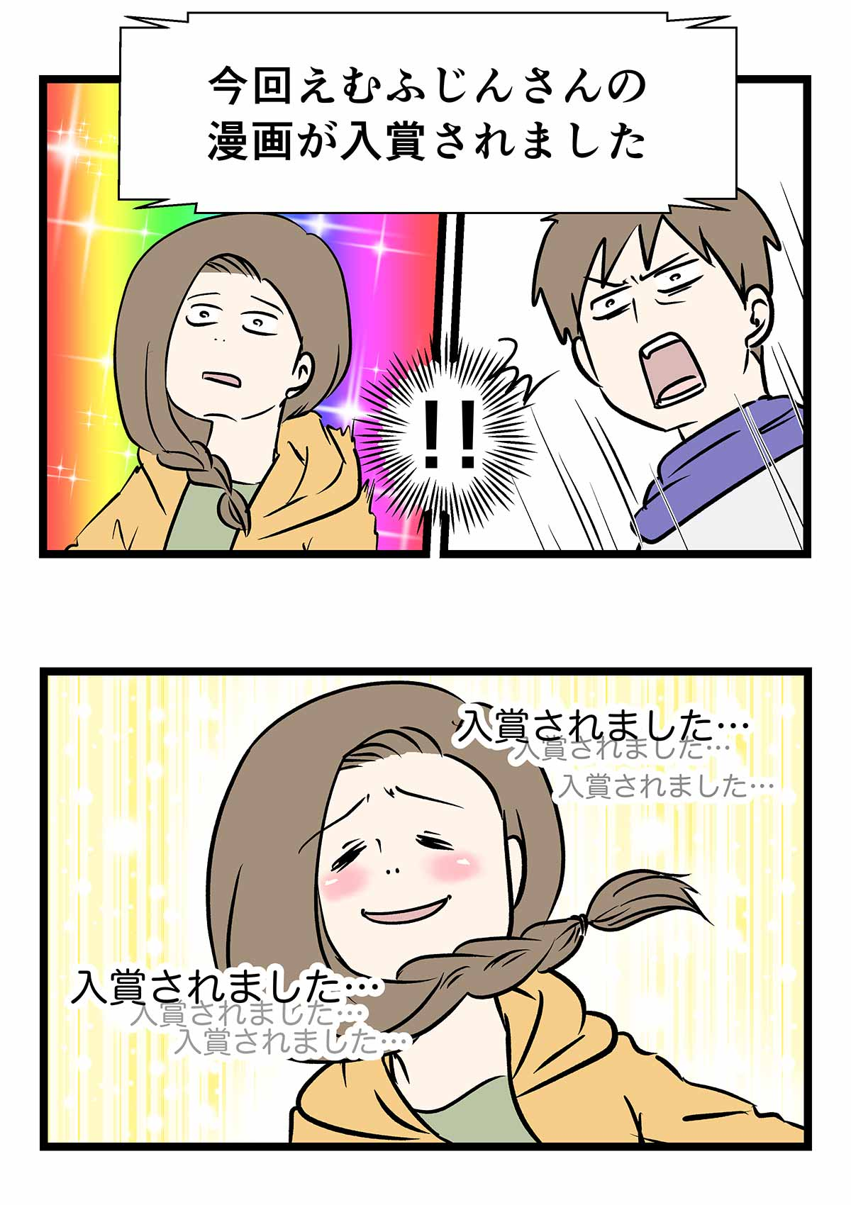 『ダ・ヴィンチ』掲載!「コミックエッセイプチ大賞」受賞しました!