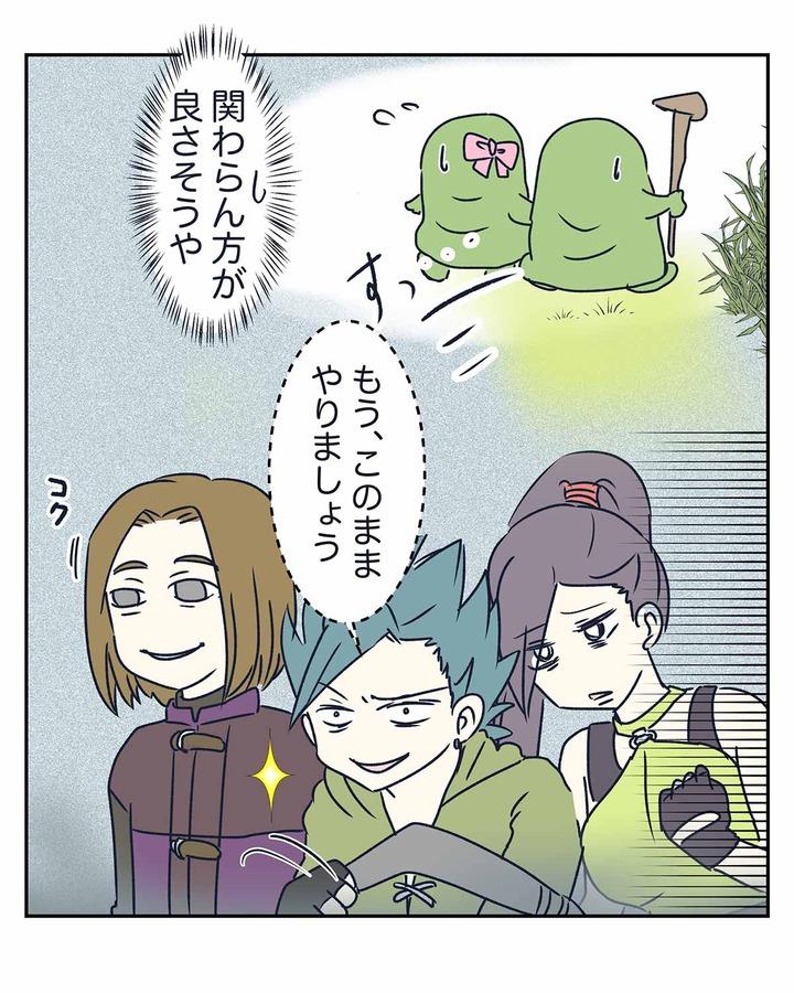 【ドラクエ11漫画】突然ボウガンで狙撃してくるとか悪魔の子かよ