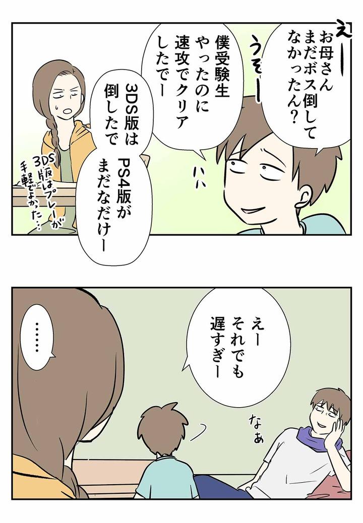 祝!ドラクエ11発売一周年!!