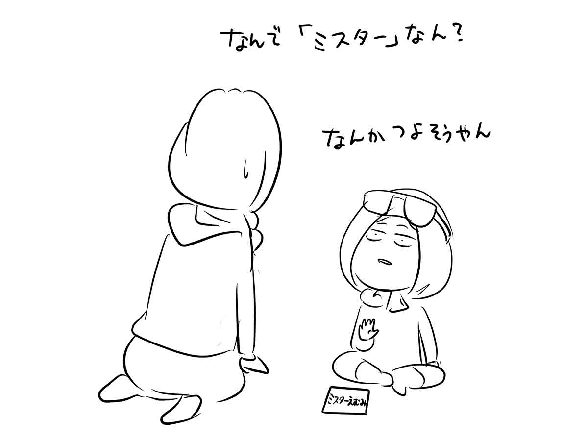 占いの館へのお誘いをミスった出会い 占い師編①
