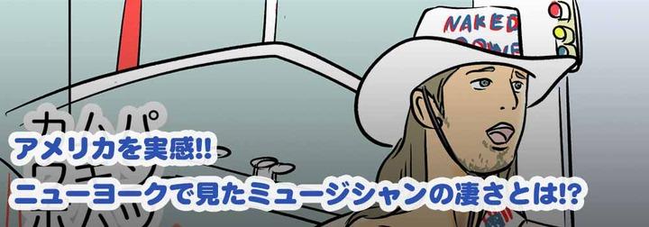 nakedcowboy