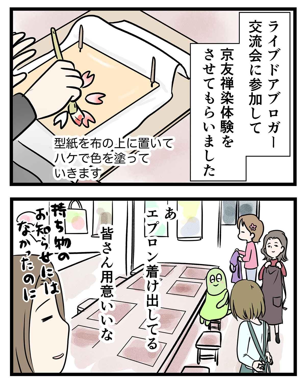 【ブロガー交流会】京友禅で出会ったアイツはすぐエプロン風吹かす