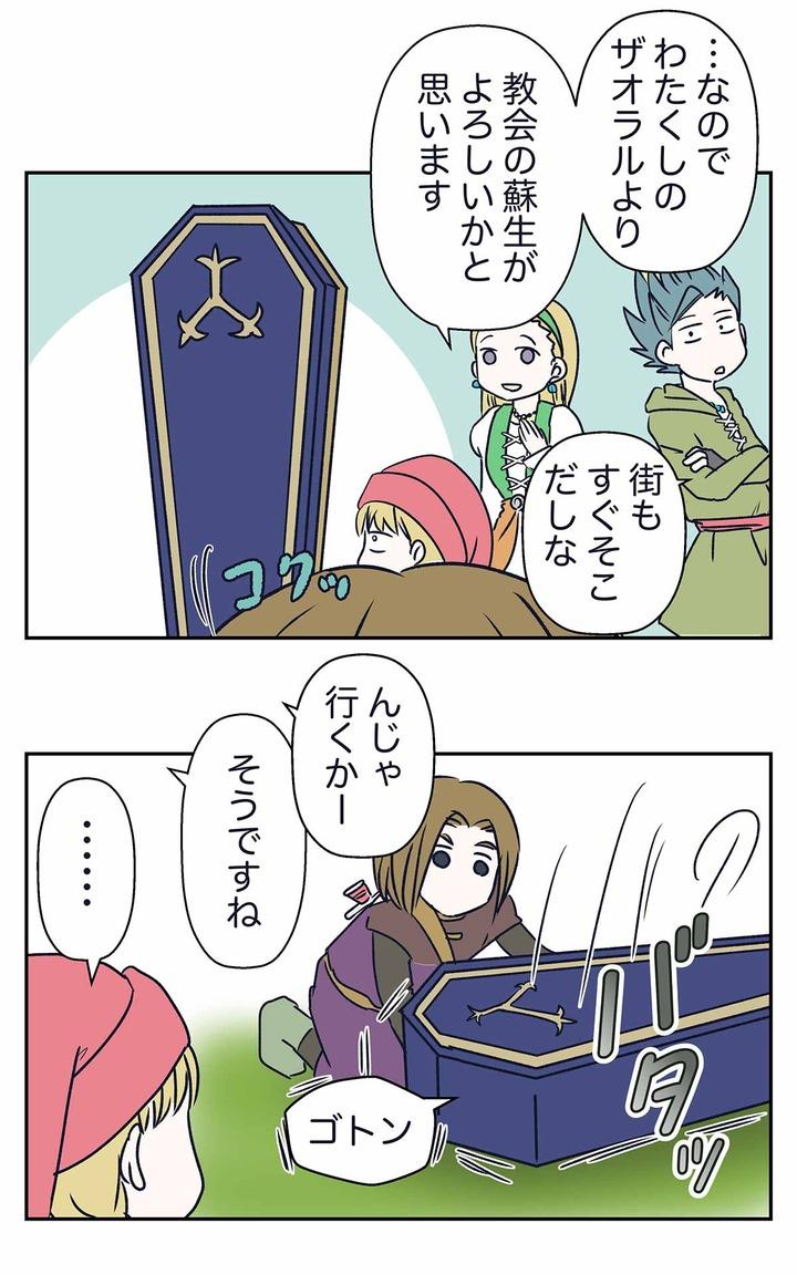 【ドラクエ11漫画】立ち位置にこだわる悪魔の子