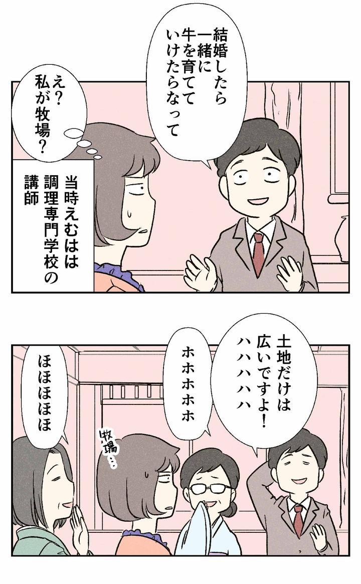 1970年代の婚活 お見合い編