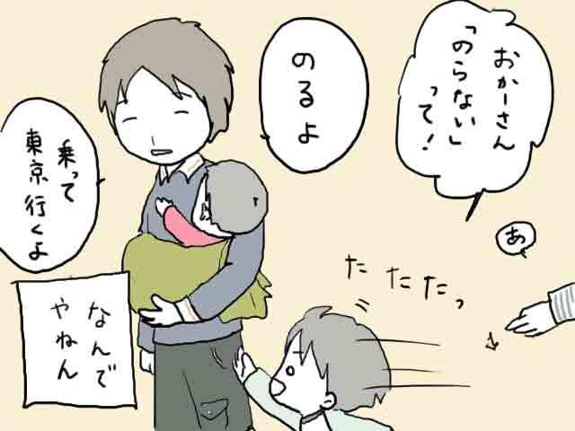 泣いたら東京やぞ