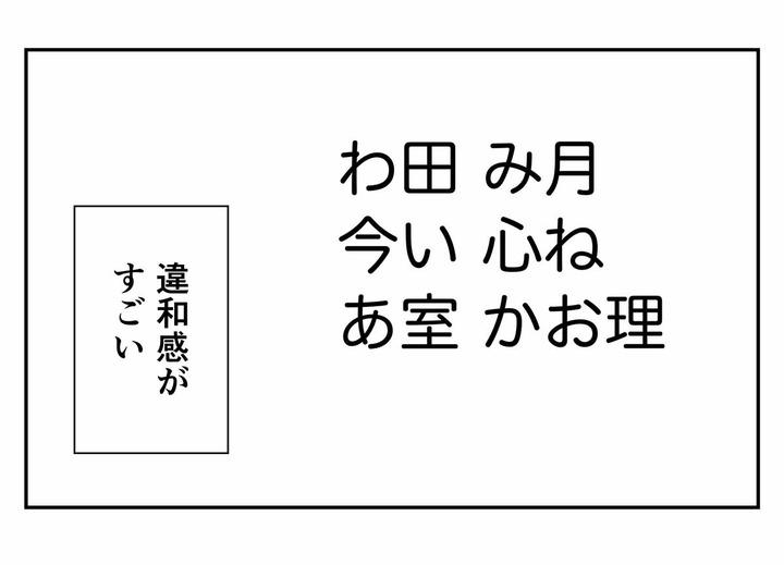 名前でも、習ってない漢字は使ってはいけません