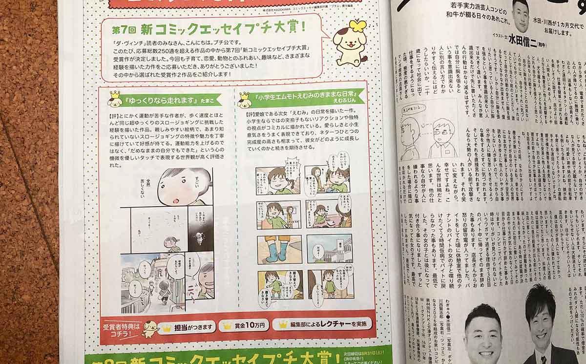 第7回 コミックエッセイプチ大賞