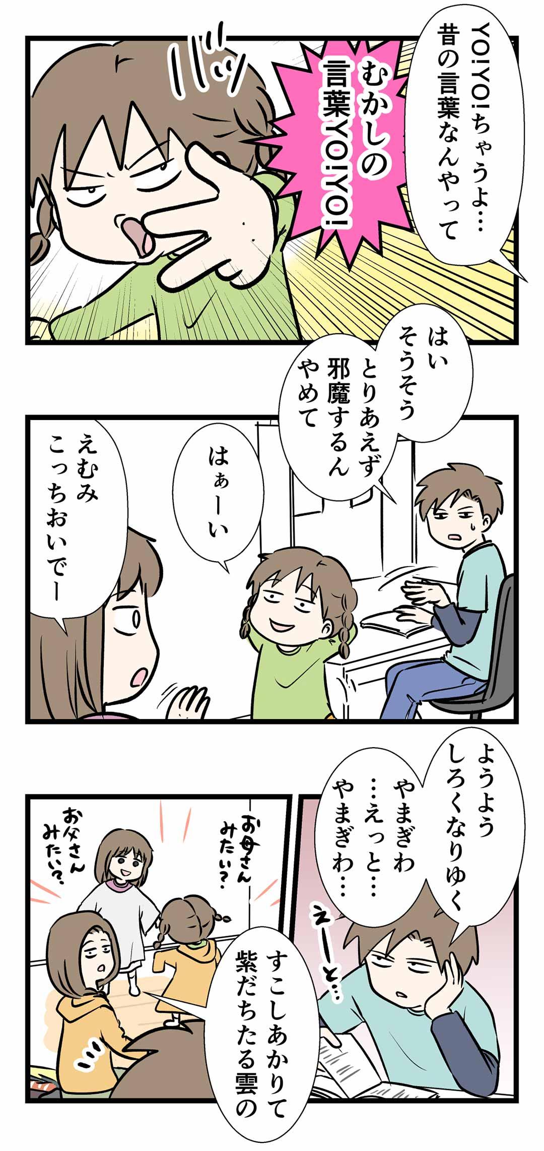 家族はYOYO騒ぎハイがちになりてわろし。