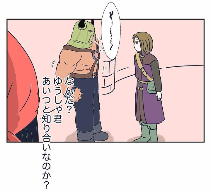 【ドラクエ11漫画】冒険の書と神聖なるキン肉とハンフリー