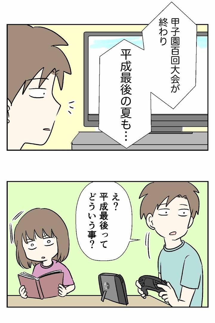 平成の最後の夏に平静さを失った話