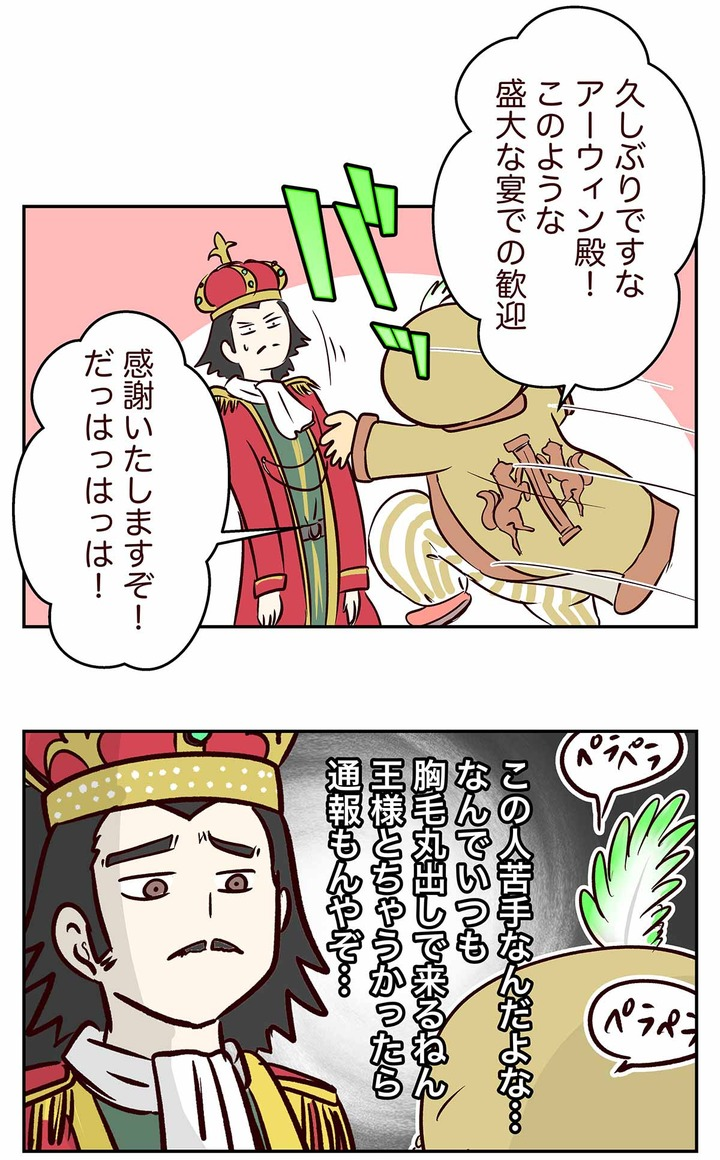 【ドラクエ11漫画】サマディー王とか言う ややハード目な王の話