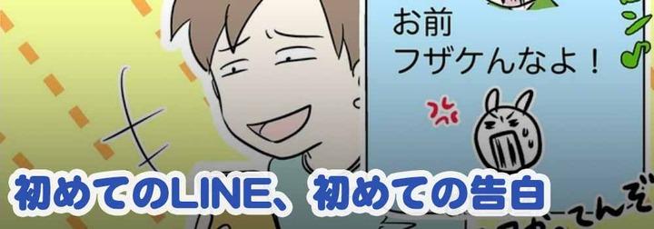 初LINE