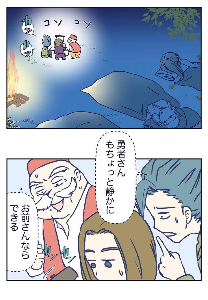 【ドラクエ11漫画】夜の、ふしぎな鍛冶のうちなおし